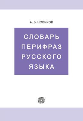 Словарь перефраз русского языка(на матер.газет.)
