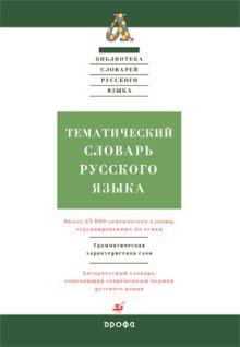 Саяхова Л.Г. - Тематический словарь русского языка обложка книги