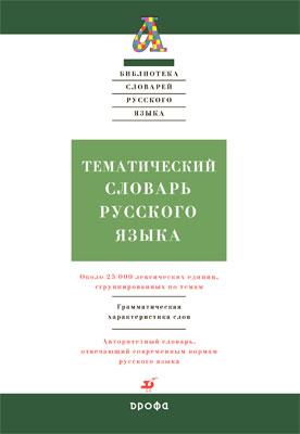 Тематический словарь русского языка Саяхова Л.Г.