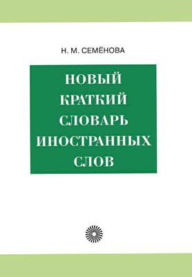 Новый краткий словарь иностранных слов.