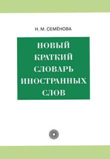 Семенова Н.М. - Новый краткий словарь иностранных слов. обложка книги