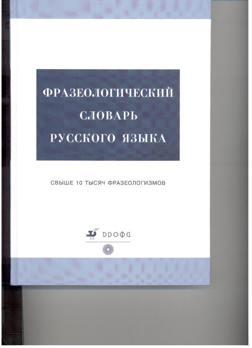 Фразеологический словарь русского языка. 5–11 классы ( Тихонов А.Н.  )