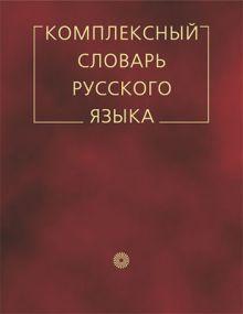 Тихонов А.Н. - Комплексный словарь русского языка. обложка книги