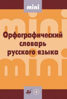 Гончарова Е.Д. - Орфографический словарь русского языка.МИНИ обложка книги