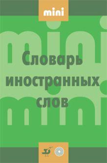 Гончарова Е.Д. - Словарь иностранных слов.МИНИ обложка книги