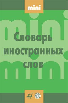 Словарь иностранных слов.МИНИ Гончарова Е.Д.