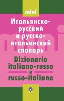 Шведченко И.Е. - Итальянско-русский и русско-итальянский словарь.МИНИ обложка книги