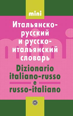Итальянско-русский и русско-итальянский словарь.МИНИ Шведченко И.Е.