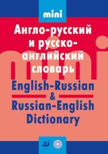 Красавина Т.М. - Англо-русский и русско-англ.словарь.МИНИ. обложка книги