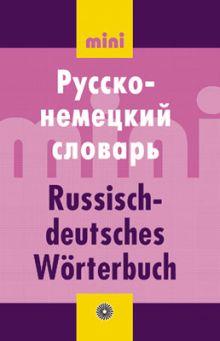 Петрова И.Н. - Русско-немецкий словарь.МИНИ. обложка книги