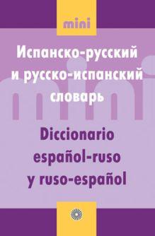 Шведченко И.Е. - Испанско-рус.и русско-испанский словарь.МИНИ. обложка книги