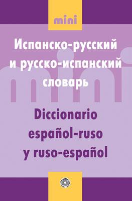 Испанско-рус.и русско-испанский словарь.МИНИ. от book24.ru