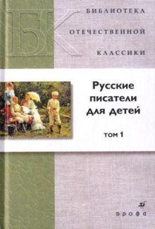 - 1.223.Русские писатели для детей.Т1. обложка книги