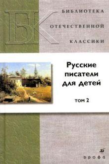 - 1.224.Русские писатели для детей.Т2. обложка книги