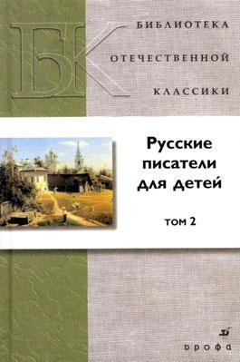1.224.Русские писатели для детей.Т2.