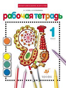 Кузин В.С., Кубышкина Э.И. - Изобразительное искусство. 1 класс. Рабочая тетрадь обложка книги