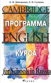 Виноградова О.И., Соловова Е.Н - Cambridge English.Программа курса.(Виноградова) обложка книги