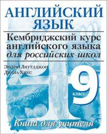 Виноградова О.И. - Cambridge.Англ.язык.4-й уровень.9кл. Книга для учителя обложка книги