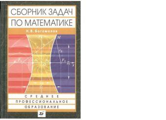 Сборник задач по математике.Уч.пособ.д/ссузов Богомолов Н.В.