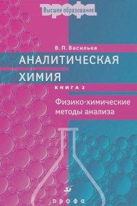 Аналитич.химия в 2кн.Кн2. Учебник для ВУЗов. Васильев В. П.