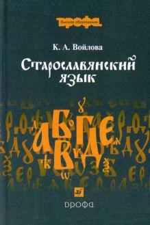 Войлова К.А. - Старославянский язык.Пособие для ВУЗов. обложка книги