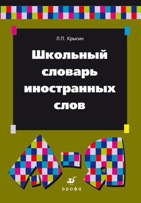 Школьный словарь иностранных слов.Ок.1500слов Крысин Л. П.