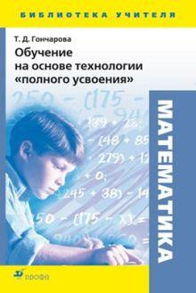 Гончарова Т.Д. - Обуч.на основе технол.полн.усвоения.БУ.(2002) обложка книги