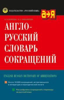 Англо-русск. словарь сокращений (БЕЗ С/О) обложка книги