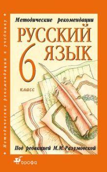 Разумовская М.М. и др. - Русский язык 6кл.Метод.реком. обложка книги