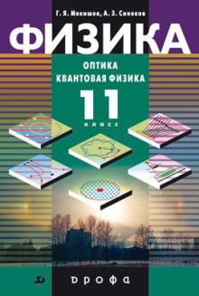 Мякишев Г.Я., Синяков А.З. - Физика.Оптика.Квант.физика.11кл.Учеб.для угл.изу обложка книги