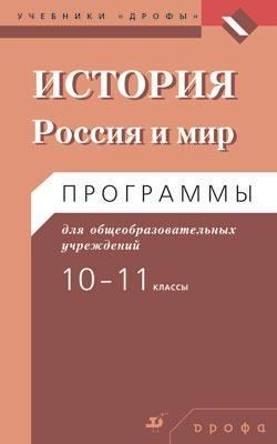 Россия и мир с д.вр.до к.XXв.Программы.10-11кл.(Волобуев