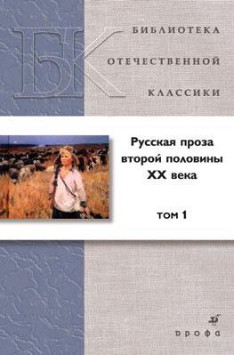 Русская проза второй пол.XXвека. Т.1. (БОК) Агеносов В. В. и др.