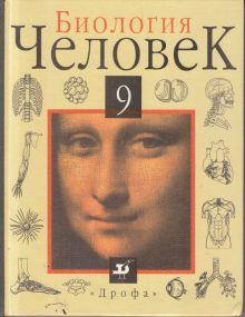 Батуев А.С. - Биология.Человек.9кл. Учебник обложка книги
