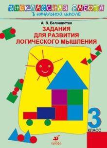 Белошистая А.В. - Задания для развития логического мышления. 3 класс. Рабочая тетрадь обложка книги