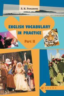 Романова Л. И. - English Vocabulary in Practice.Часть 2. обложка книги