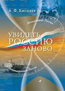 Киселев А. Ф. - Увидеть Россию заново обложка книги