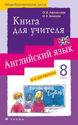 Новый курс английского языка. 8 класс. Книга для учителя Афанасьева О.В., Михеева И.В.