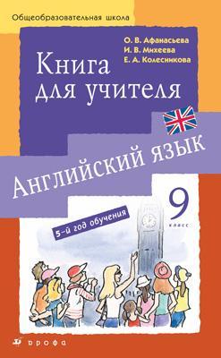 Новый курс английского языка. 9 класс. Книга для учителя Афанасьева О.В., Михеева И.В.