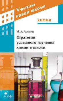 Ахметов М. А. - Стратегии успешного изучения химии в школе обложка книги