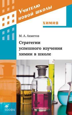 Стратегии успешного изучения химии в школе Ахметов М. А.