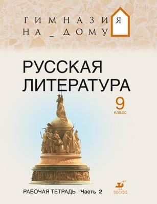Русская литература. 9 класс. Рабочая тетрадь. Часть 2
