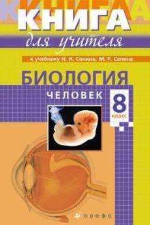 Спиридонова Н.Ю. (автор-составитель) - Биология. 8 класс. Книга для учителя. обложка книги