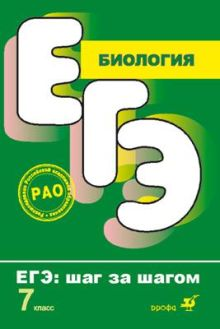 Фросин В.Н., Сивоглазов В.И. - Биология. ЕГЭ: шаг за шагом. 7 класс. Учебное пособие обложка книги