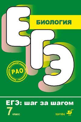 Биология. ЕГЭ: шаг за шагом. 7 класс. Учебное пособие Фросин В.Н., Сивоглазов В.И.