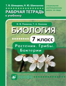 Козлова Т.А. и др. - Биология. Растения. Грибы. Бактерии. 7 класс. Рабочая тетрадь обложка книги