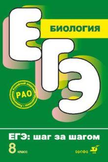 Фросин В.Н., Сивоглазов В.И. - Биология.ЕГЭ.Шаг за шагом. 8кл. (Фросин, Сивоглазов) обложка книги