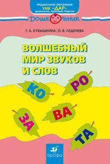 Кубышкина Т.А., Леденева О.В. - Волшебный мир звуков и слов. обложка книги