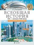Линия УМК Волобуева-Пономарева. Всеобщая История (10-11)