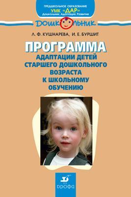 Программа адаптации детей старшего дошкольного возраста к школьному обучению.