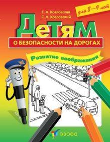 Козловская Е.А., Козловский С.А. - Детям о безопасности на дорогах. Развитие воображения.8-9 лет обложка книги